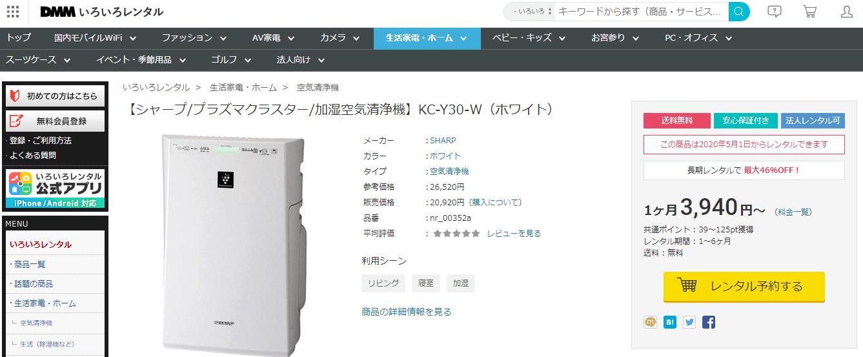 DMMは3,940円〜